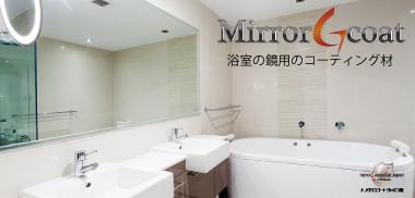 浴室の鏡用